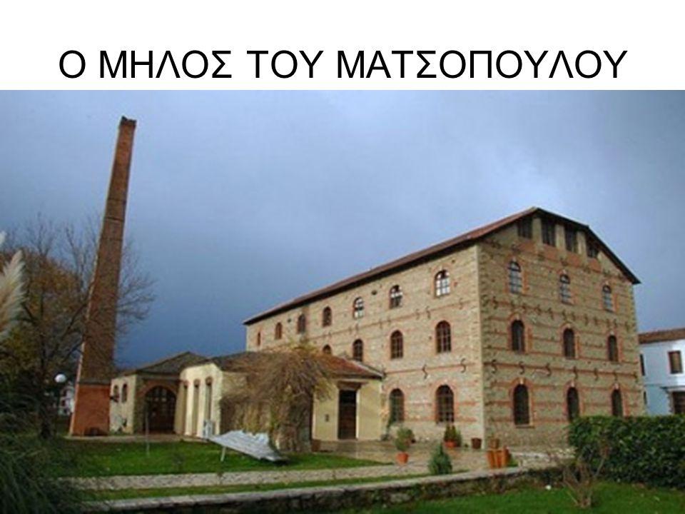 Ο ΜΗΛΟΣ ΤΟΥ ΜΑΤΣΟΠΟΥΛΟΥ