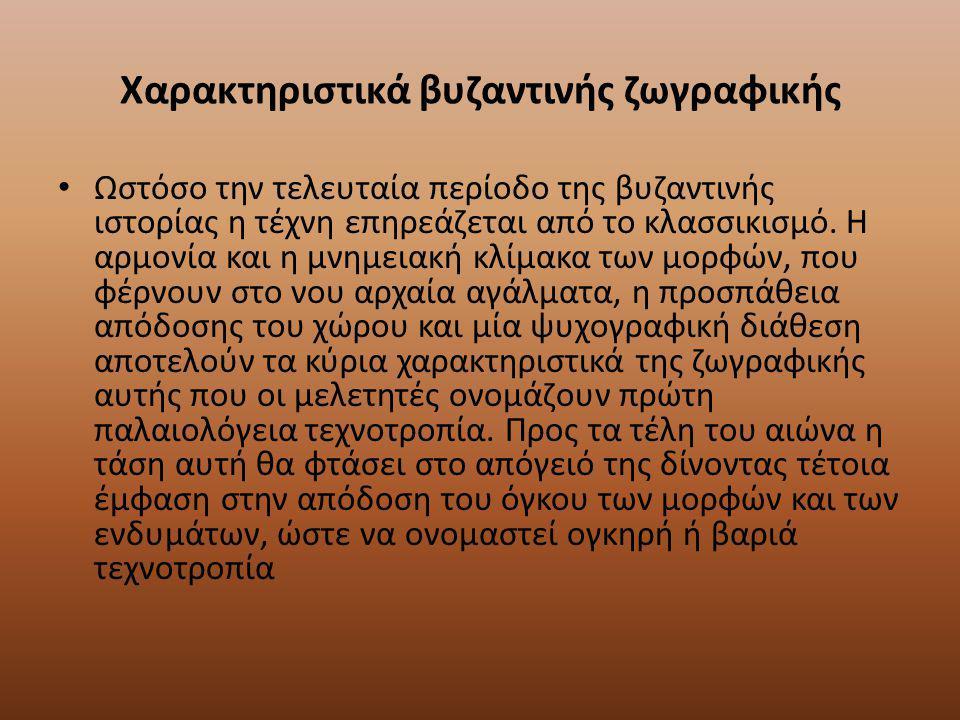 Χαρακτηριστικά βυζαντινής ζωγραφικής