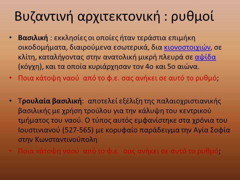 Βυζαντινή αρχιτεκτονική : ρυθμοί