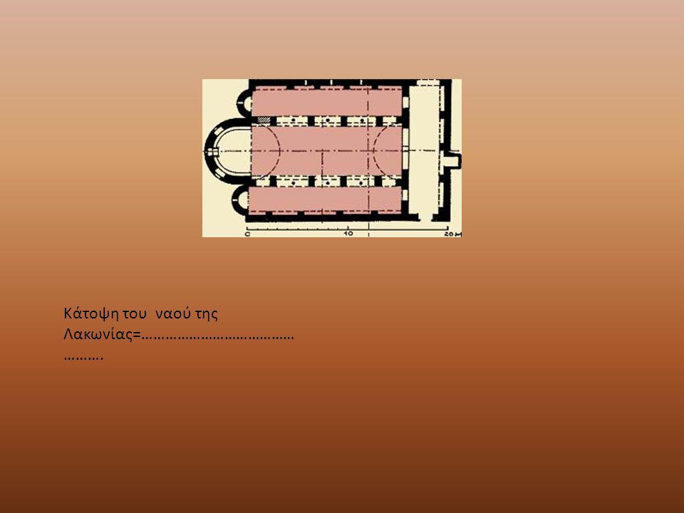 Κάτοψη του ναού της Λακωνίας=………………………………………….