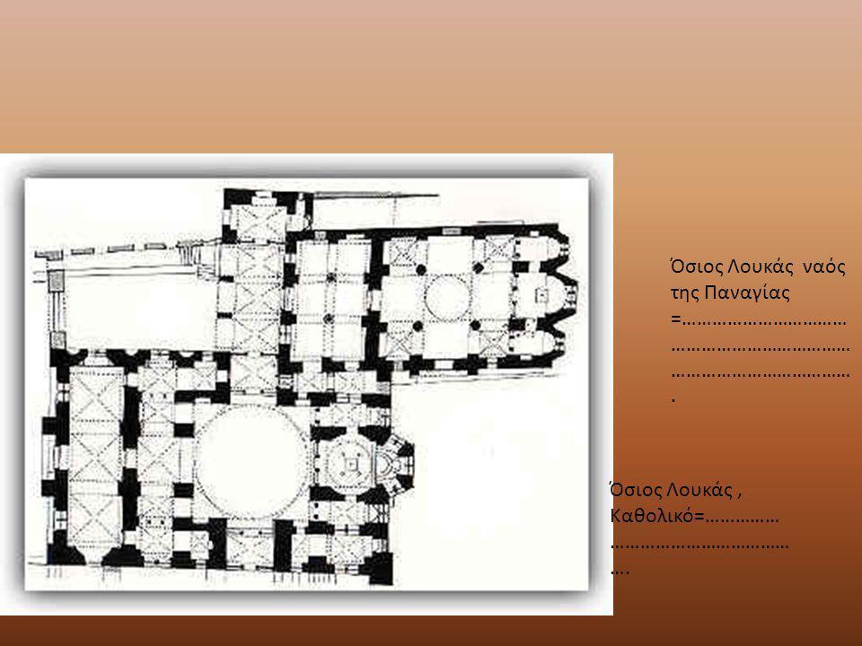 Όσιος Λουκάς ναός της Παναγίας =…………………………………………………………………………………………….