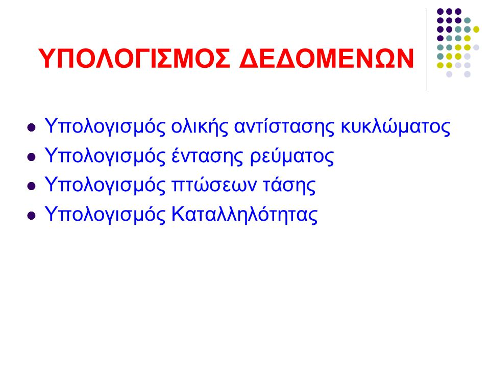 ΥΠΟΛΟΓΙΣΜΟΣ ΔΕΔΟΜΕΝΩΝ