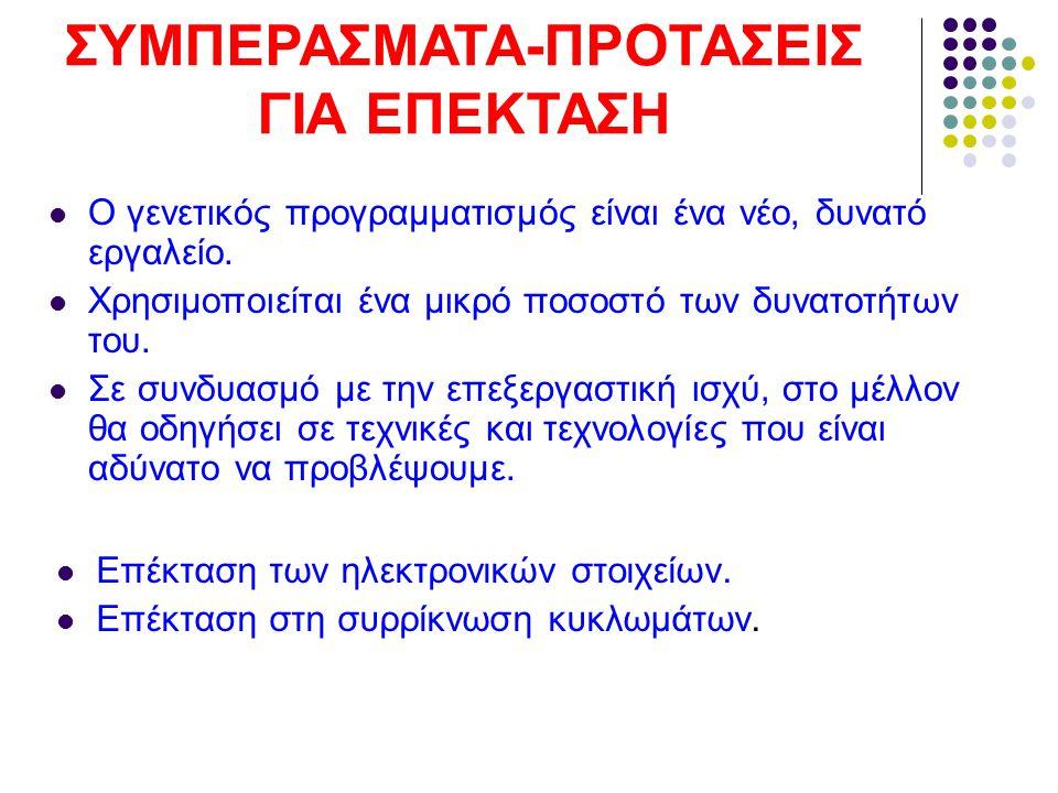 ΣΥΜΠΕΡΑΣΜΑΤΑ-ΠΡΟΤΑΣΕΙΣ ΓΙΑ ΕΠΕΚΤΑΣΗ
