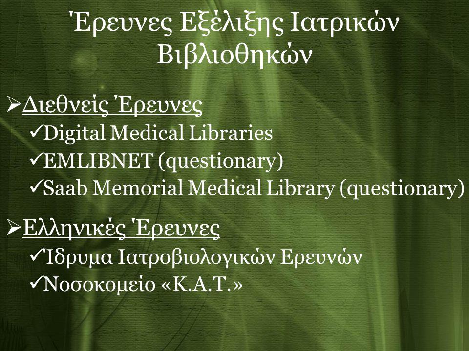 Έρευνες Εξέλιξης Ιατρικών Βιβλιοθηκών
