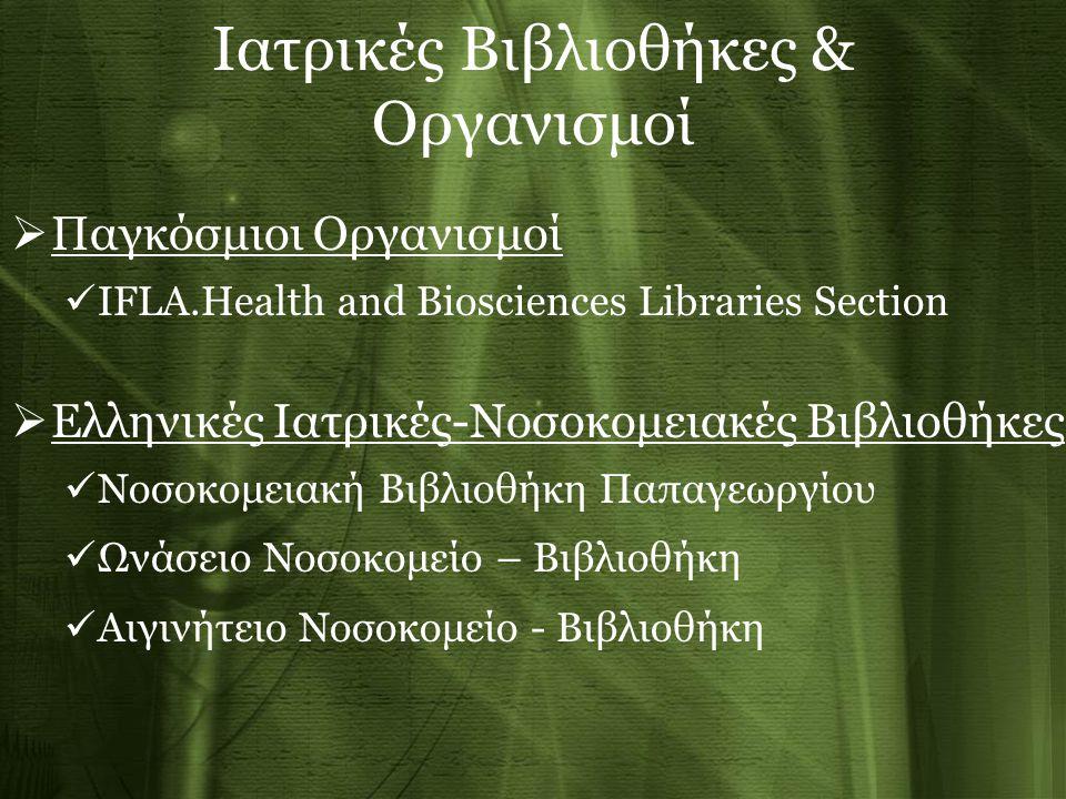 Ιατρικές Βιβλιοθήκες & Οργανισμοί