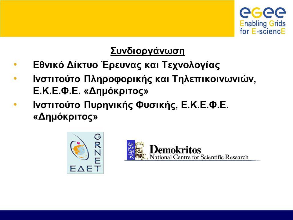 Συνδιοργάνωση Εθνικό Δίκτυο Έρευνας και Τεχνολογίας. Ινστιτούτο Πληροφορικής και Τηλεπικοινωνιών, E.Κ.Ε.Φ.Ε. «Δημόκριτος»