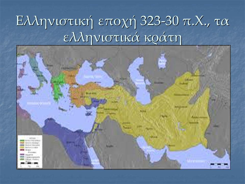 Ελληνιστική εποχή 323-30 π.Χ., τα ελληνιστικά κράτη