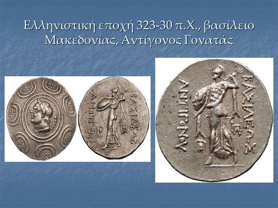 Ελληνιστική εποχή 323-30 π.Χ., βασίλειο Μακεδονίας, Αντίγονος Γονατάς