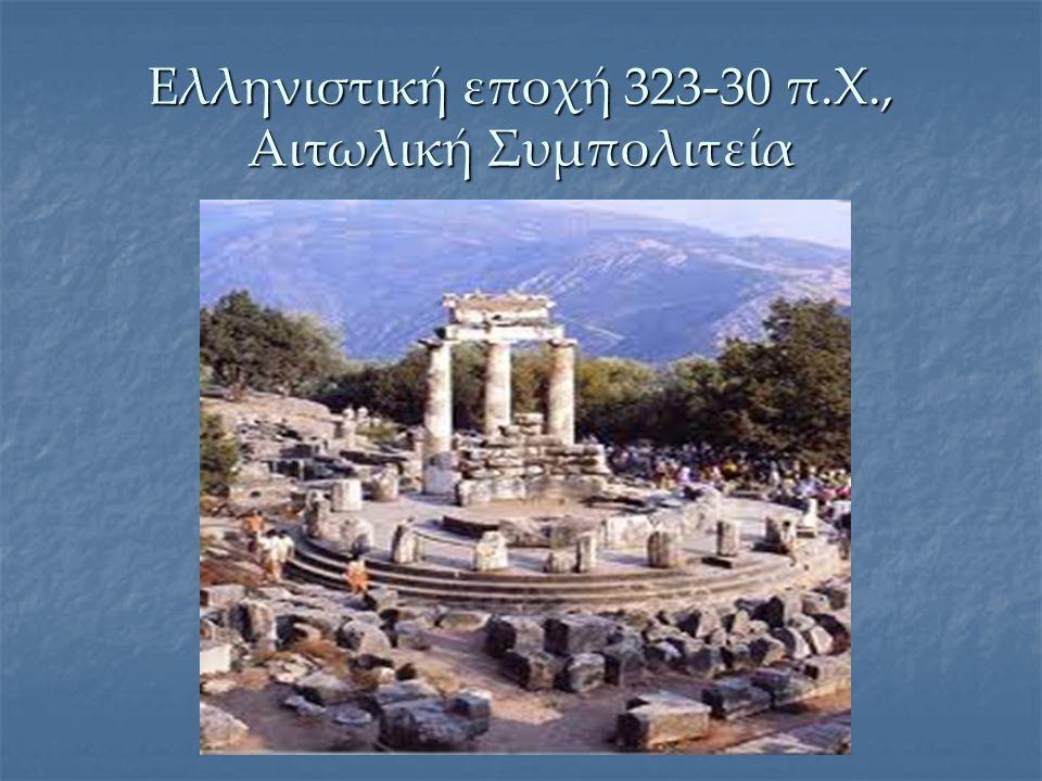 Ελληνιστική εποχή 323-30 π.Χ., Αιτωλική Συμπολιτεία