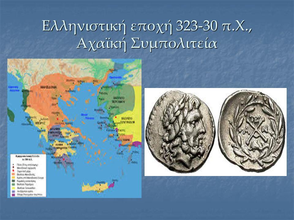 Ελληνιστική εποχή 323-30 π.Χ., Αχαϊκή Συμπολιτεία
