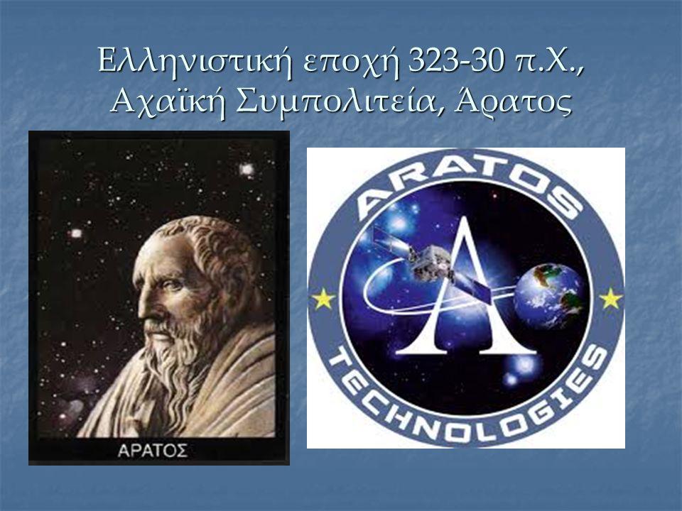 Ελληνιστική εποχή 323-30 π.Χ., Αχαϊκή Συμπολιτεία, Άρατος