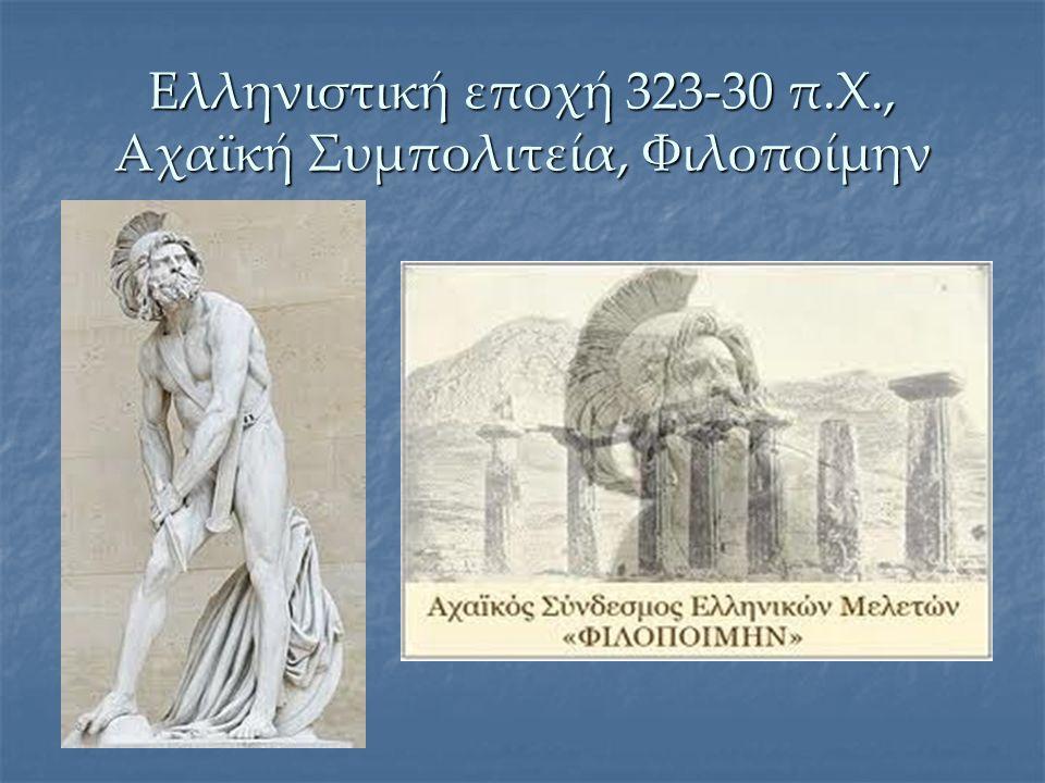 Ελληνιστική εποχή 323-30 π.Χ., Αχαϊκή Συμπολιτεία, Φιλοποίμην