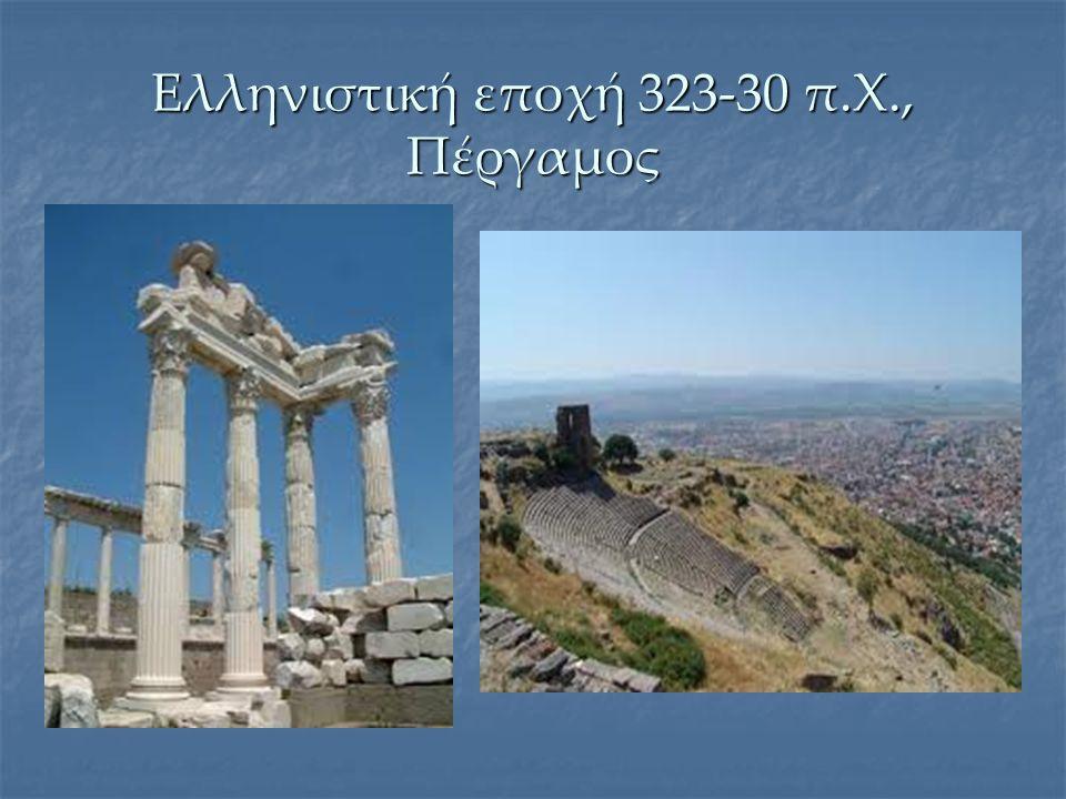 Ελληνιστική εποχή 323-30 π.Χ., Πέργαμος