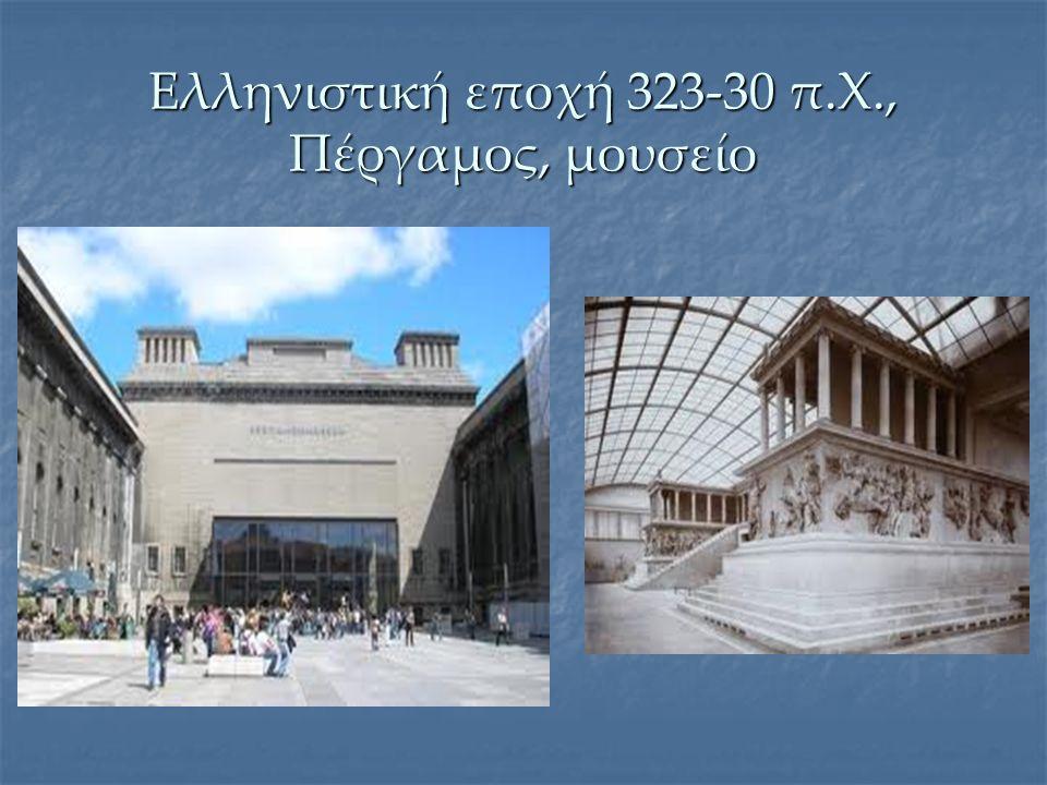 Ελληνιστική εποχή 323-30 π.Χ., Πέργαμος, μουσείο