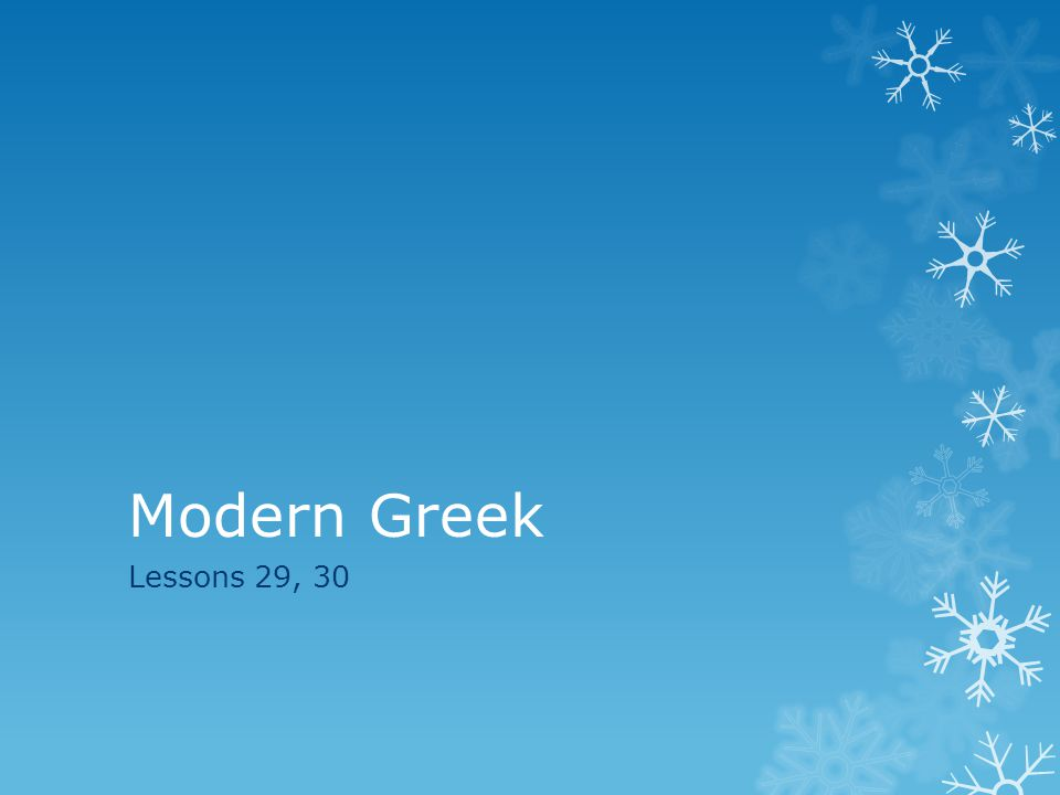 Modern Greek Lessons 29, 30