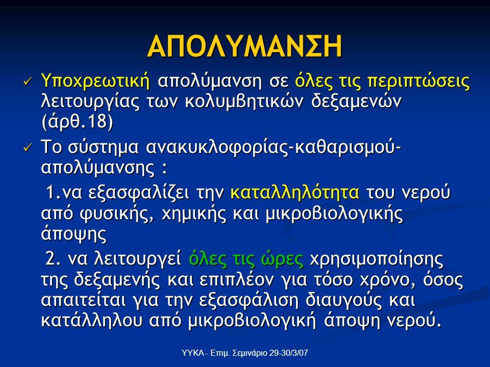 ΥΥΚΑ - Επιμ. Σεμινάριο 29-30/3/07