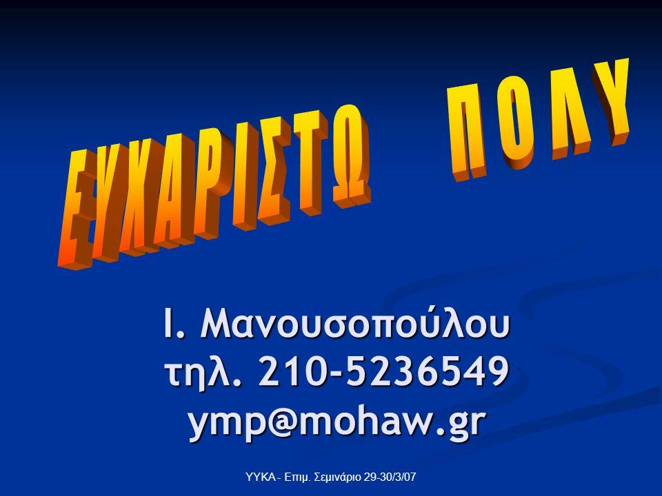 Ι. Μανουσοπούλου τηλ. 210-5236549 ymp@mohaw.gr