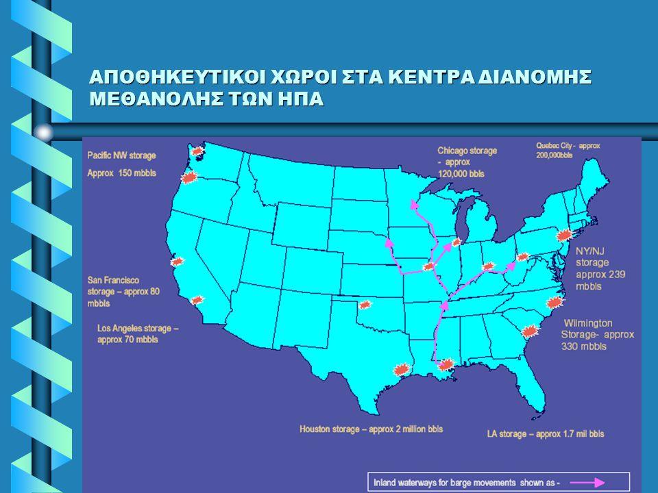 ΑΠΟΘΗΚΕΥΤΙΚΟΙ ΧΩΡΟΙ ΣΤΑ ΚΕΝΤΡΑ ΔΙΑΝΟΜΗΣ ΜΕΘΑΝΟΛΗΣ ΤΩΝ ΗΠΑ