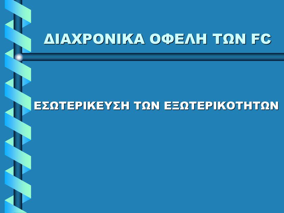 ΔΙΑΧΡΟΝΙΚΑ ΟΦΕΛΗ ΤΩΝ FC