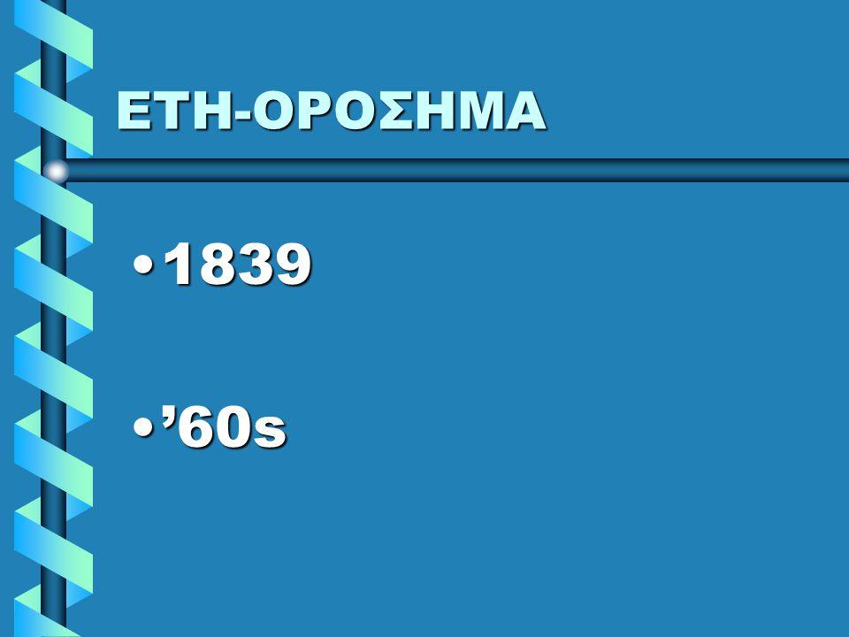 ΕΤΗ-ΟΡΟΣΗΜΑ 1839 '60s