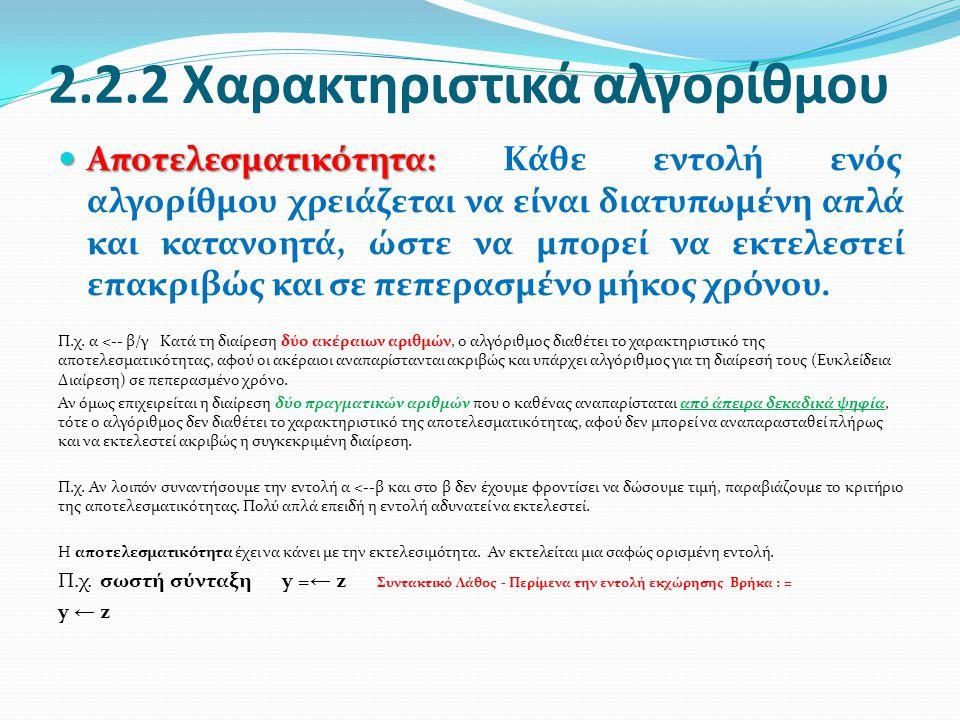 2.2.2 Χαρακτηριστικά αλγορίθμου