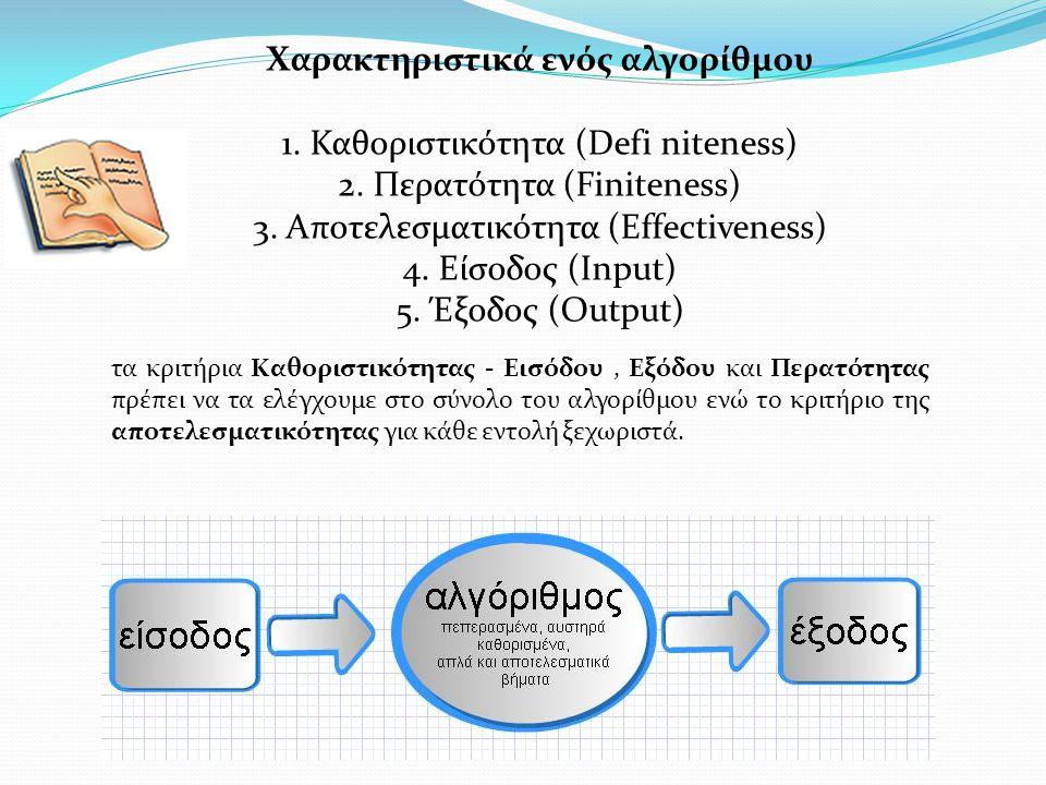 Χαρακτηριστικά ενός αλγορίθμου