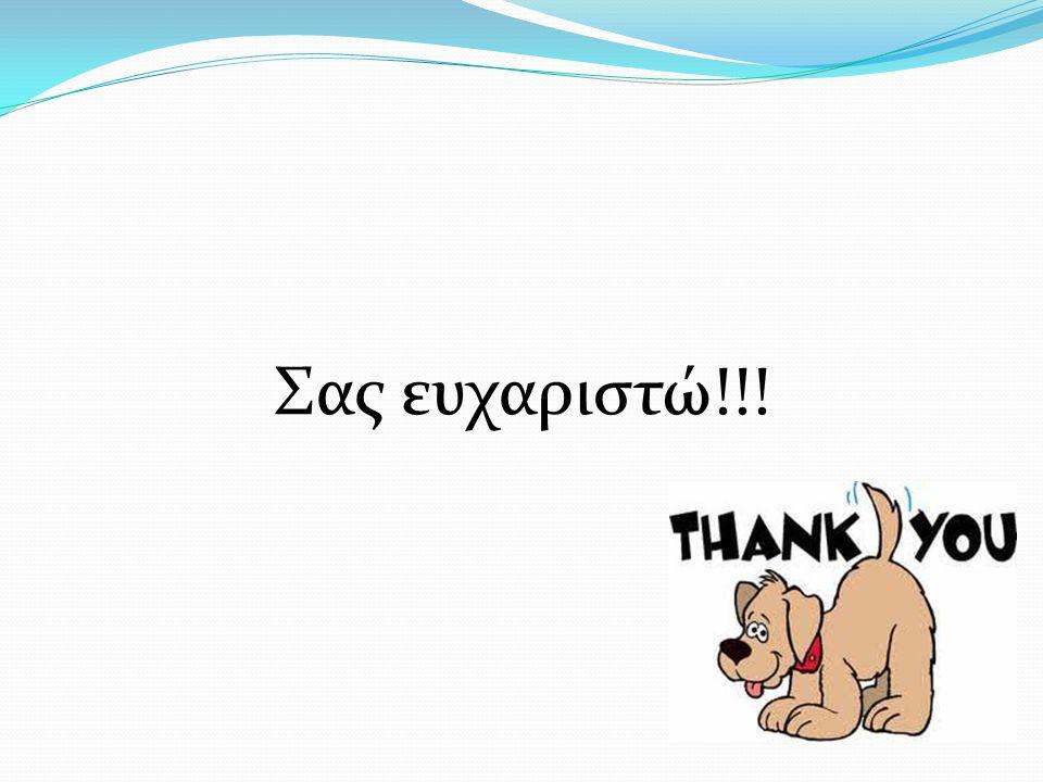 Σας ευχαριστώ!!!