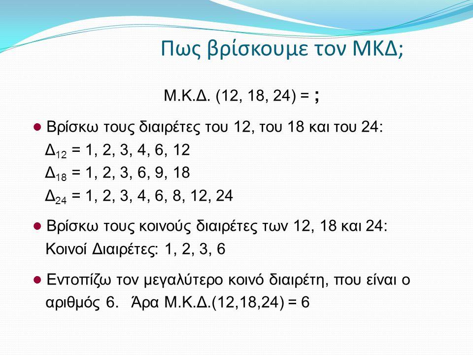 Πως βρίσκουμε τον ΜΚΔ; Μ.Κ.Δ. (12, 18, 24) = ;