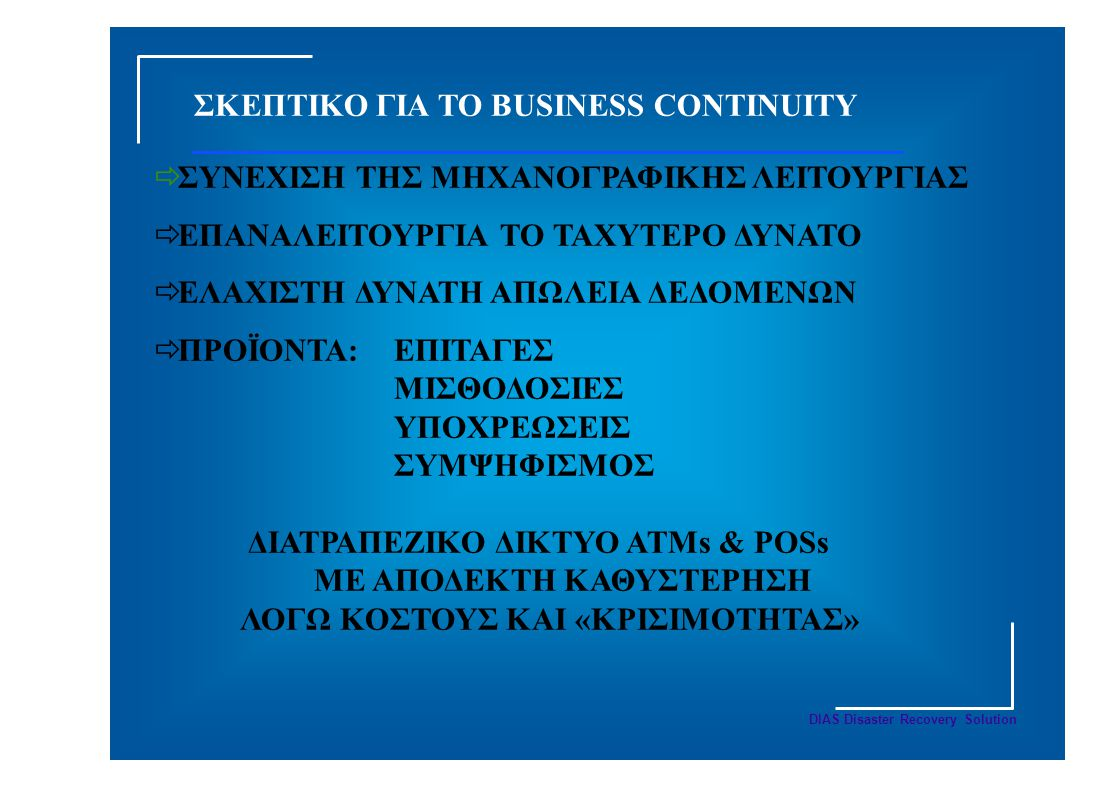 ΣΚΕΠΤΙΚΟ ΓΙΑ ΤΟ BUSINESS CONTINUITY