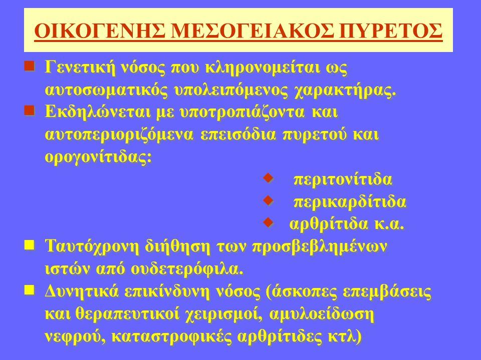 ΟΙΚΟΓΕΝHΣ ΜΕΣΟΓΕΙΑΚΟΣ ΠΥΡΕΤΟΣ