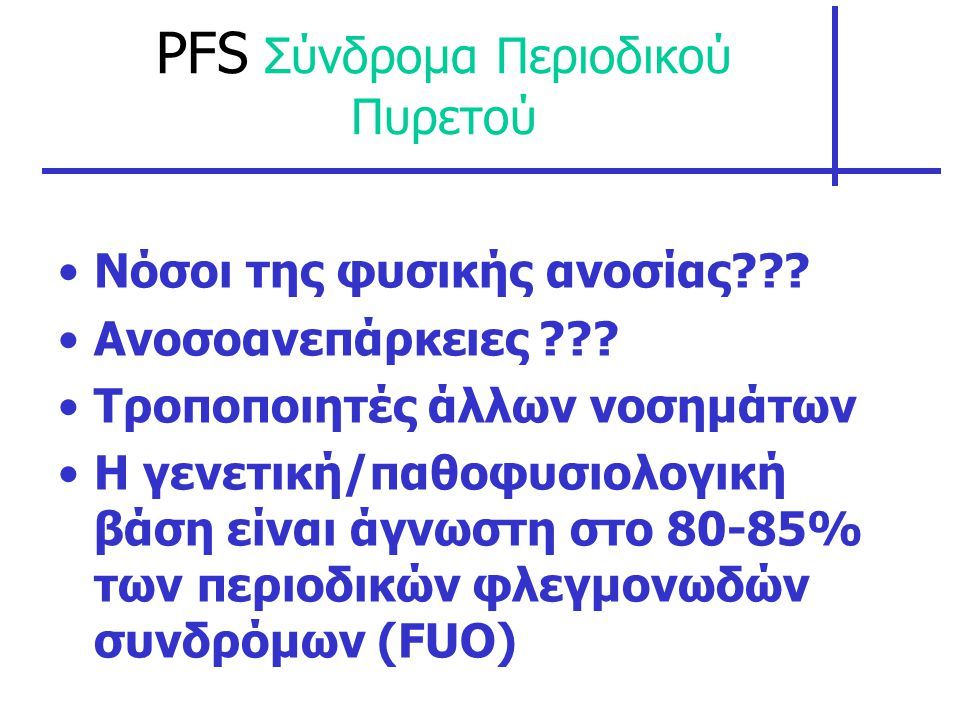 PFS Σύνδρομα Περιοδικού Πυρετού
