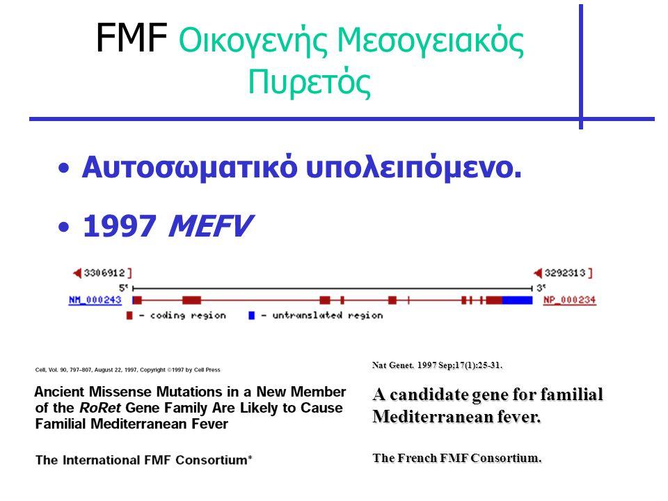 FMF Οικογενής Μεσογειακός Πυρετός
