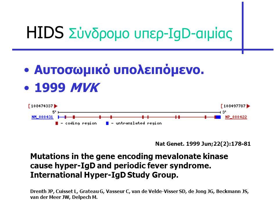 HIDS Σύνδρομο υπερ-IgD-αιμίας