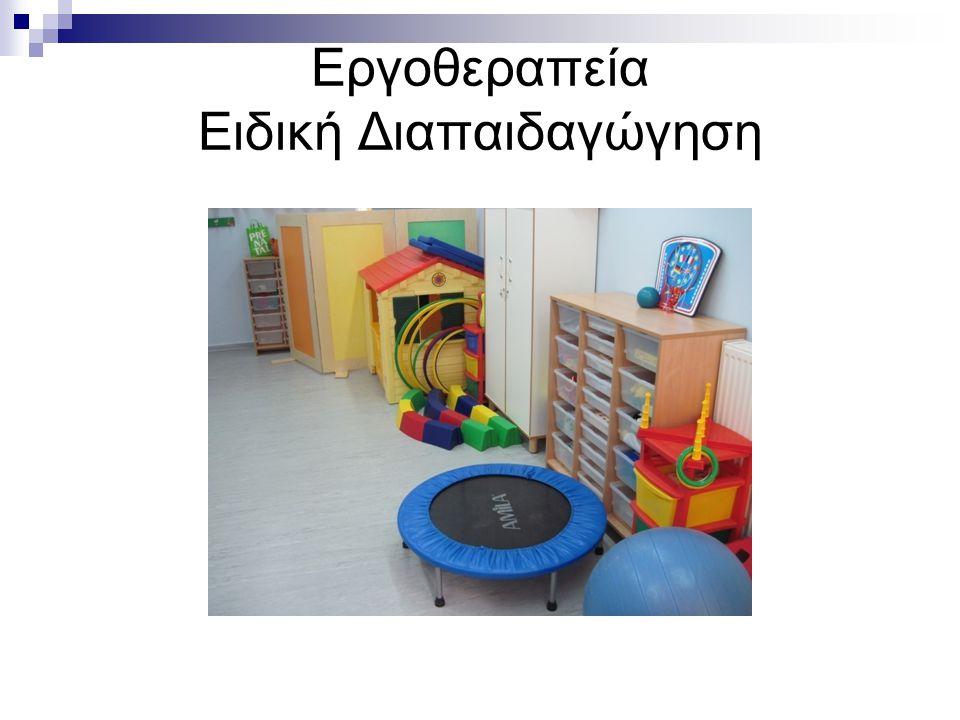 Εργοθεραπεία Ειδική Διαπαιδαγώγηση