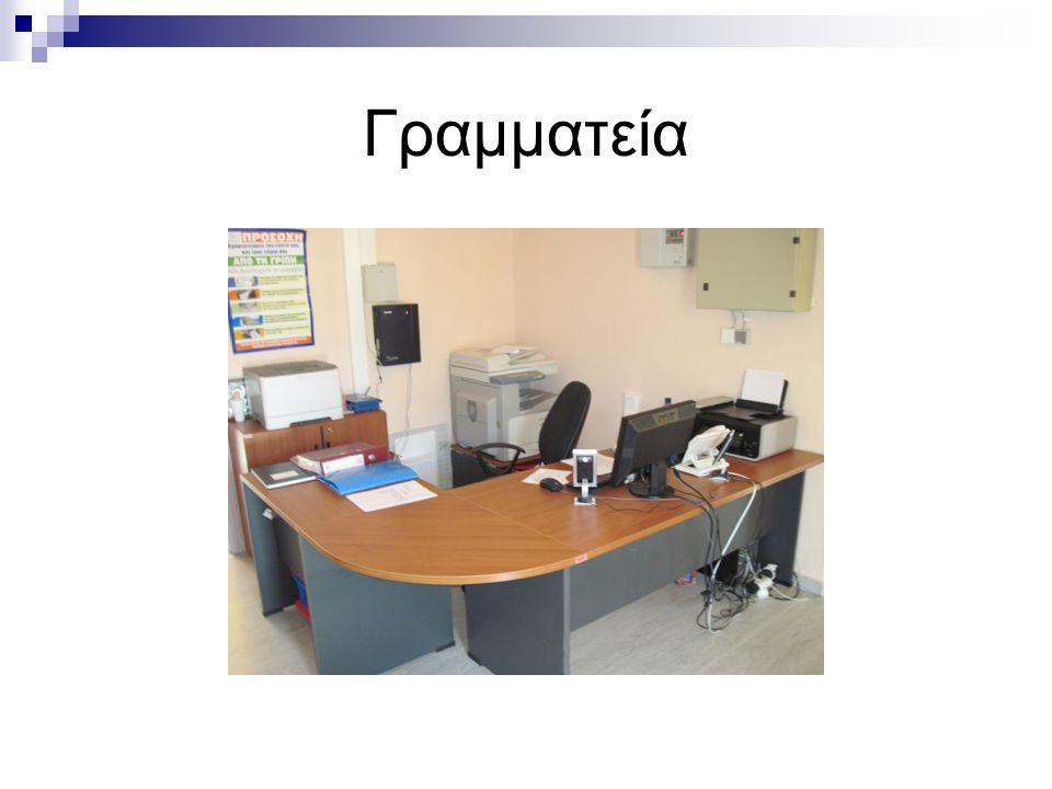 Γραμματεία