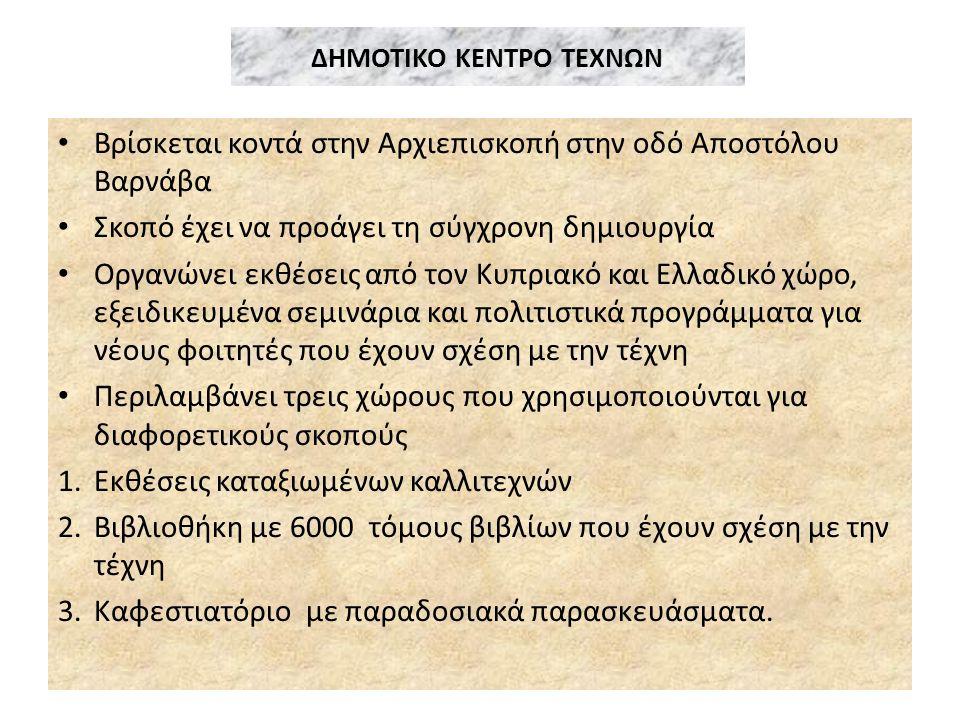 ΔΗΜΟΤΙΚΟ ΚΕΝΤΡΟ ΤΕΧΝΩΝ