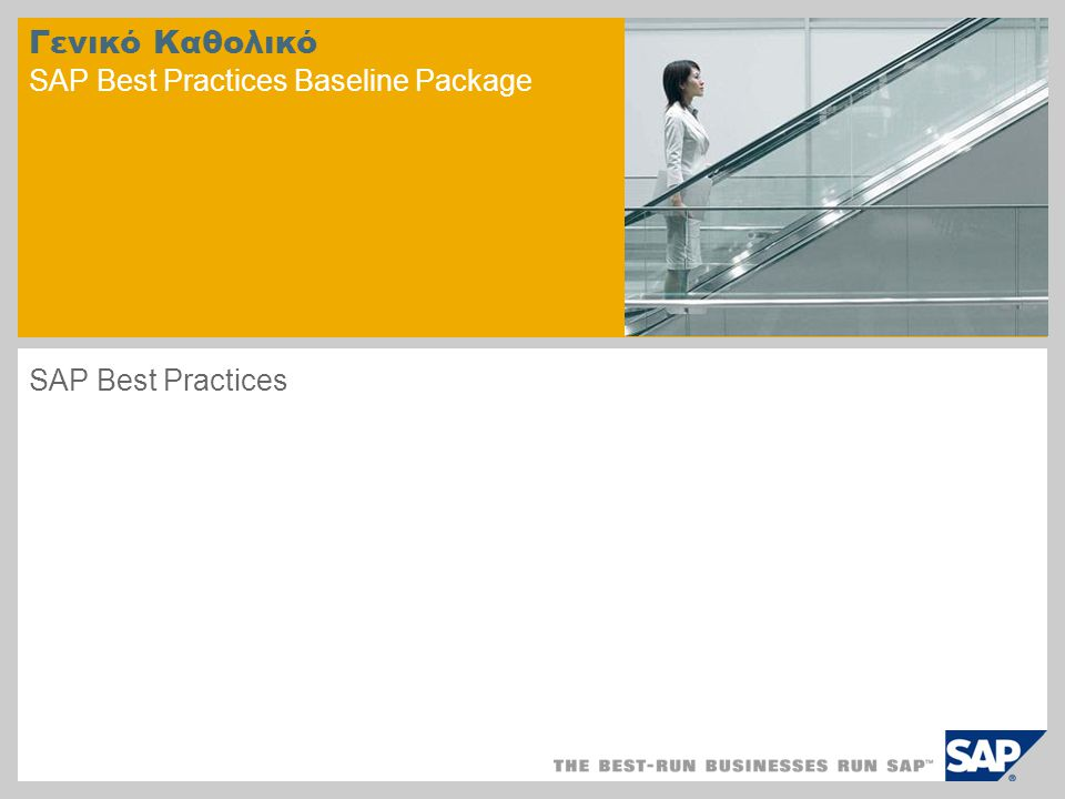 Γενικό Καθολικό SAP Best Practices Baseline Package