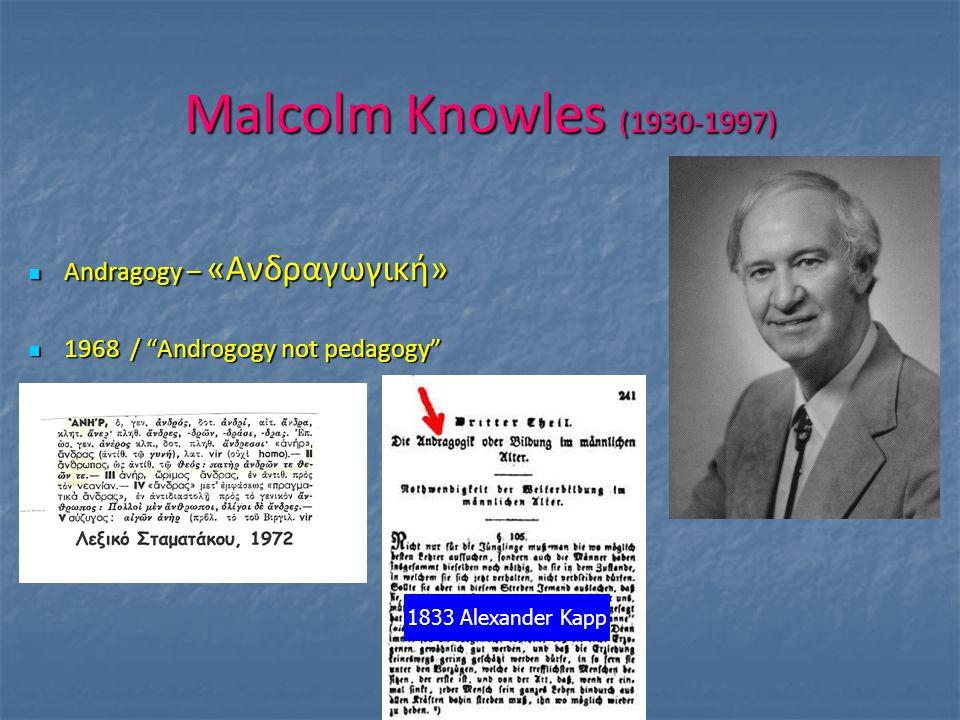 Malcolm Knowles (1930-1997) Andragogy – «Ανδραγωγική»