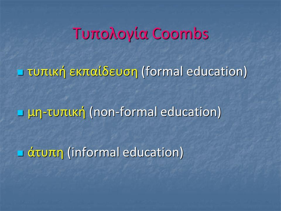 Τυπολογία Coombs τυπική εκπαίδευση (formal education)
