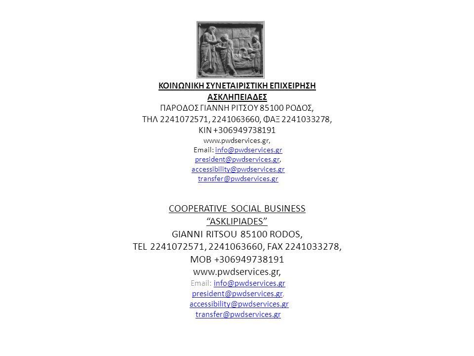 COOPERATIVE SOCIAL BUSINESS ASKLIPIADES GIANNI RITSOU 85100 RODOS,