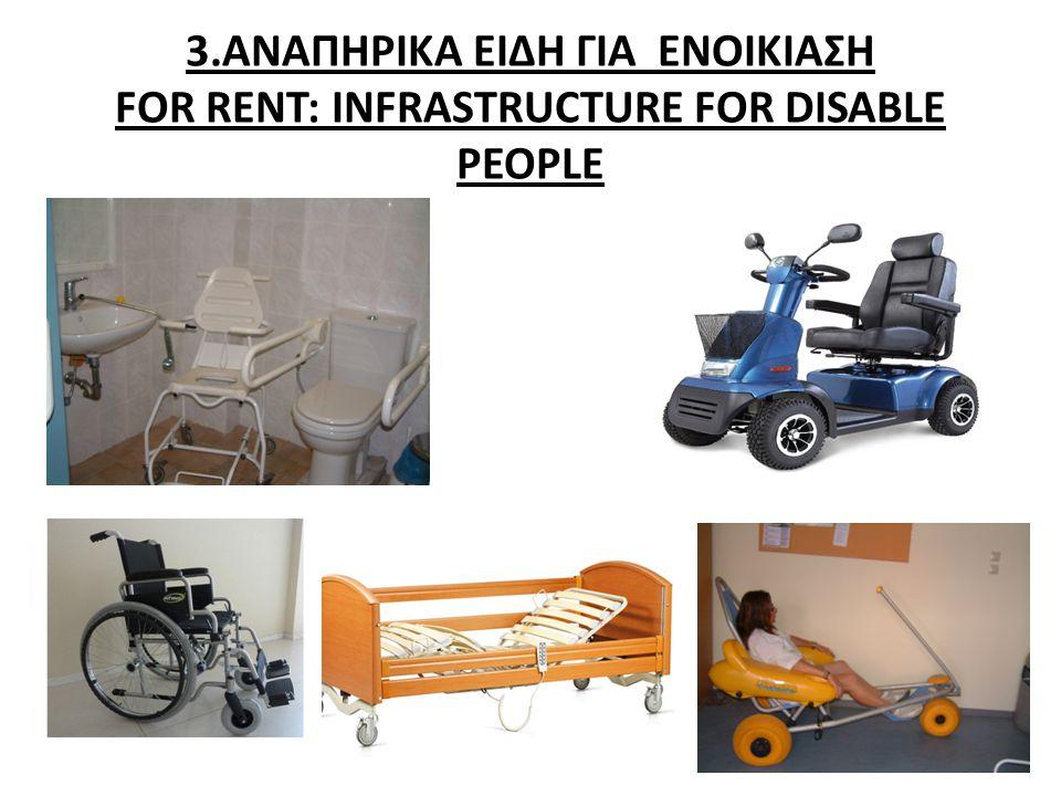 3.ΑΝΑΠΗΡΙΚΑ ΕΙΔΗ ΓΙΑ ΕΝΟΙΚΙΑΣΗ FOR RENT: INFRASTRUCTURE FOR DISABLE PEOPLE