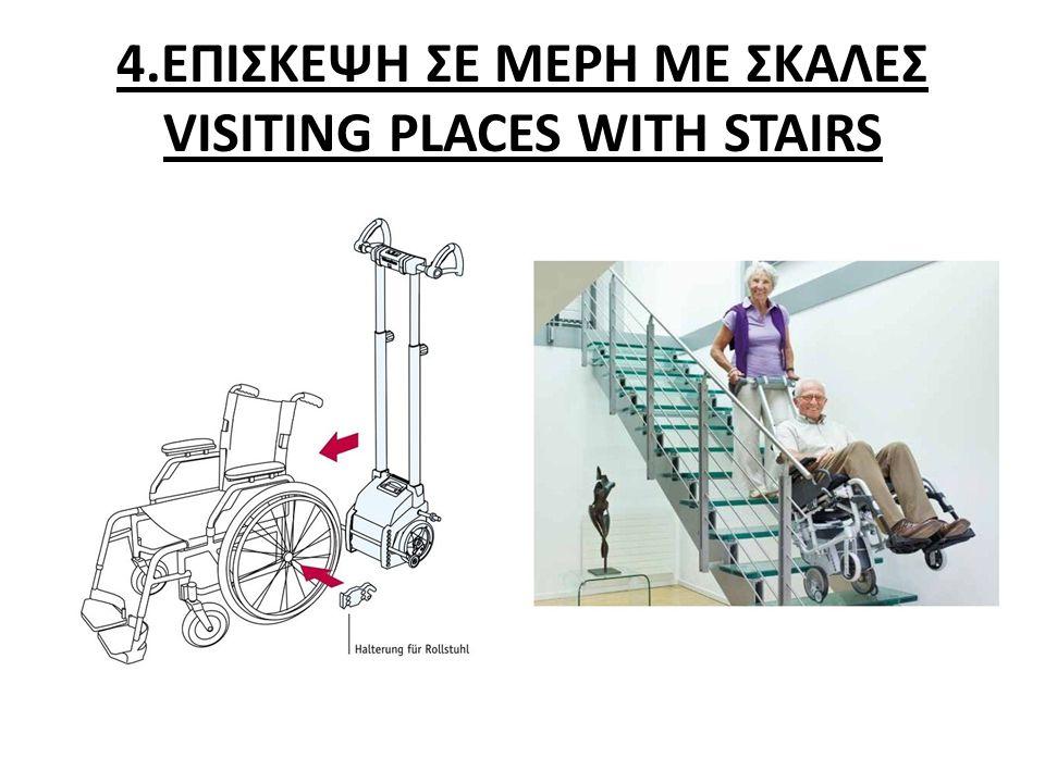 4.ΕΠΙΣΚΕΨΗ ΣΕ ΜΕΡΗ ΜΕ ΣΚΑΛΕΣ VISITING PLACES WITH STAIRS