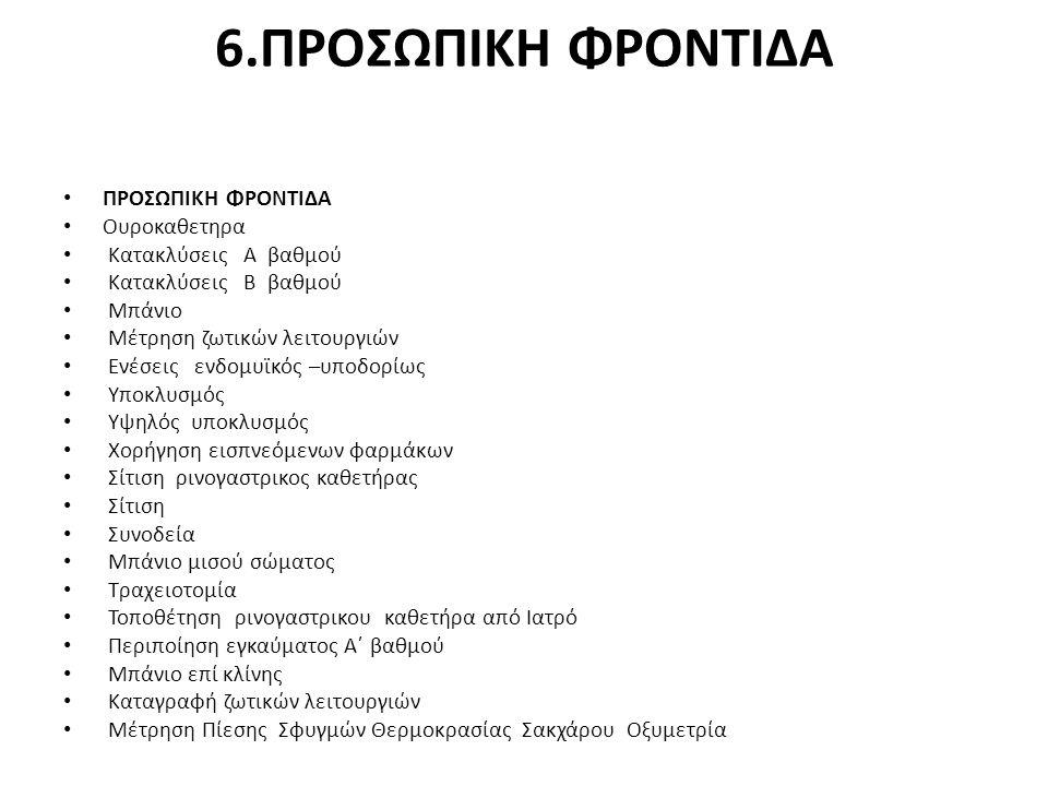 6.ΠΡΟΣΩΠΙΚΗ ΦΡΟΝΤΙΔΑ ΠΡΟΣΩΠΙΚΗ ΦΡΟΝΤΙΔΑ Ουροκαθετηρα