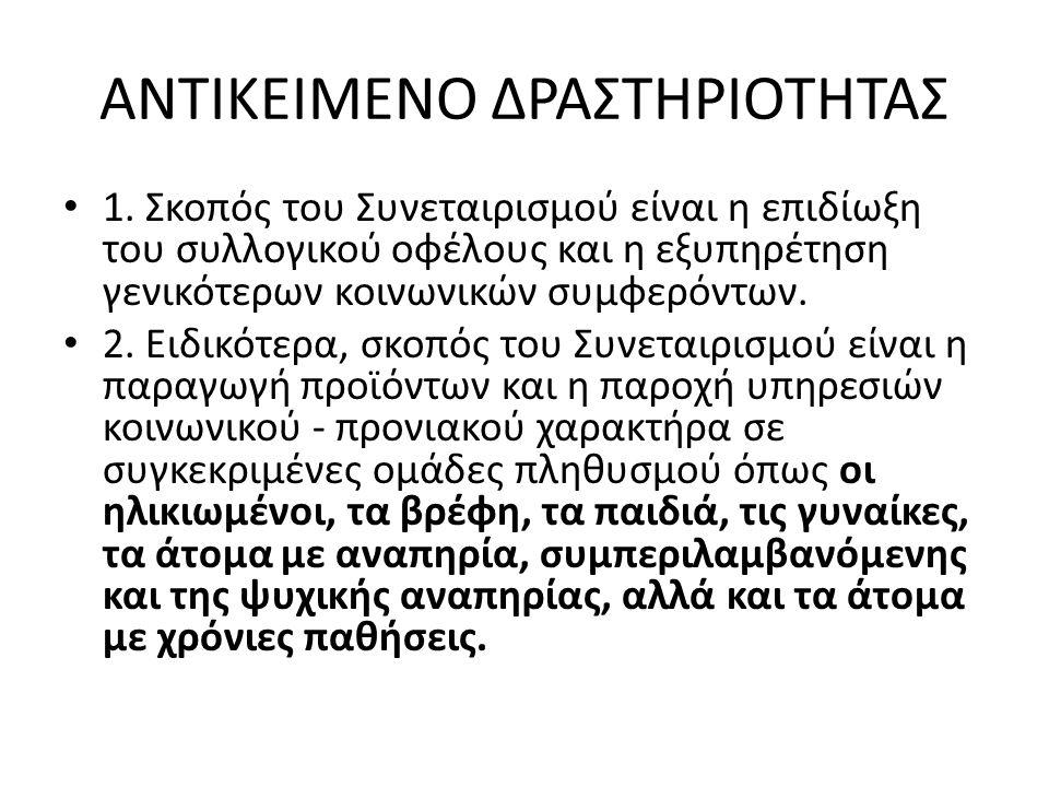 ΑΝΤΙΚΕΙΜΕΝΟ ΔΡΑΣΤΗΡΙΟΤΗΤΑΣ