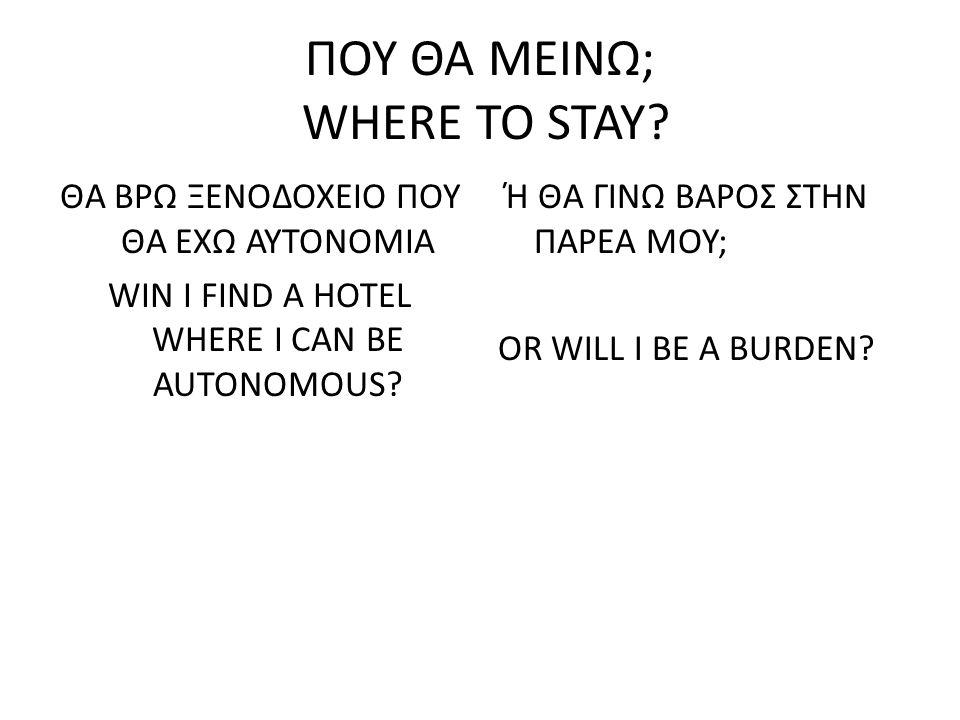 ΠΟΥ ΘΑ ΜΕΙΝΩ; WHERE TO STAY
