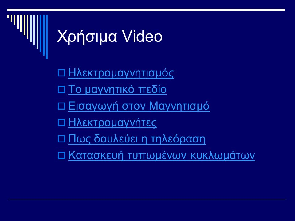 Χρήσιμα Video Ηλεκτρομαγνητισμός Το μαγνητικό πεδίο