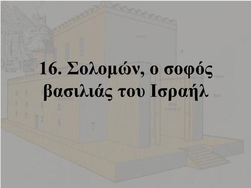 16. Σολομών, ο σοφός βασιλιάς του Ισραήλ