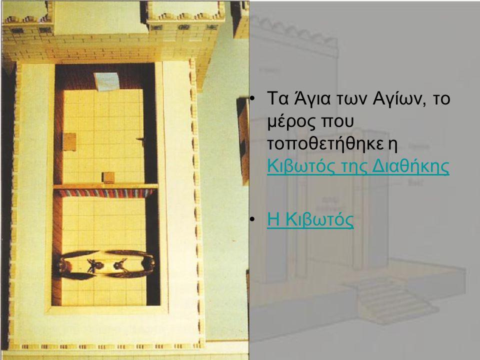 Τα Άγια των Αγίων, το μέρος που τοποθετήθηκε η Κιβωτός της Διαθήκης