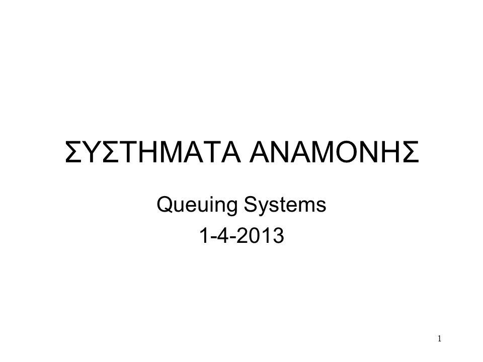 ΣΥΣΤΗΜΑΤΑ ΑΝΑΜΟΝΗΣ Queuing Systems 1-4-2013