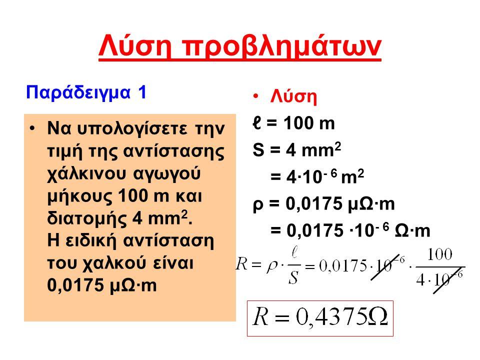 Λύση προβλημάτων Παράδειγμα 1 Λύση ℓ = 100 m S = 4 mm2
